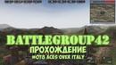 Battlegroup 42 078 Aces over Italy Прохождение