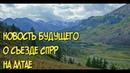Новость будущего о СПРР на Алтае