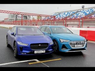 Audi E-tron против Jaguar I-Pace: Кто раньше перегреется? ЭЛЕКТРО Тест 2020