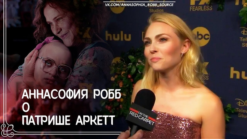АннаСофия Робб о Патрише Аркетт | 22 сентября 2019г.