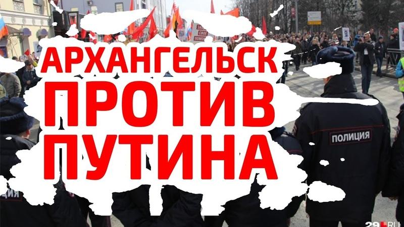 Архангельск не боится идти против Путина, а ты все еще на диване?
