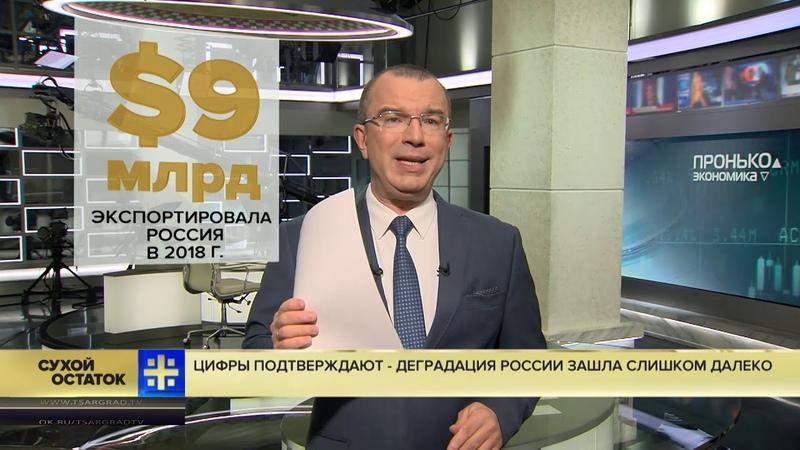Юрий Пронько: Цифры подтверждают - деградация России зашла слишком далеко