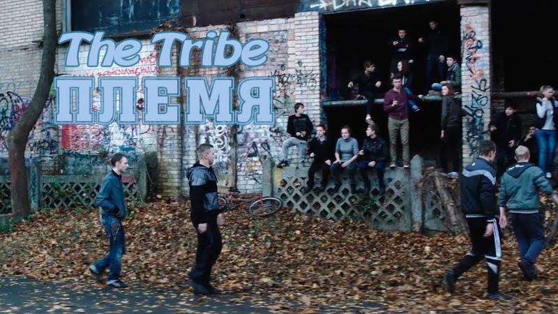 Племя, The Tribe (2014) Драма HD