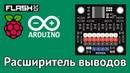 Новинка! Расширитель выводов, i2c - flash для Arduino/ESP/Raspberry