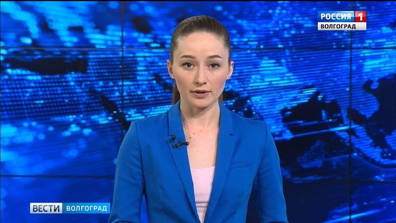 Вести-Волгоград. Выпуск 06.05.19 (17:00)