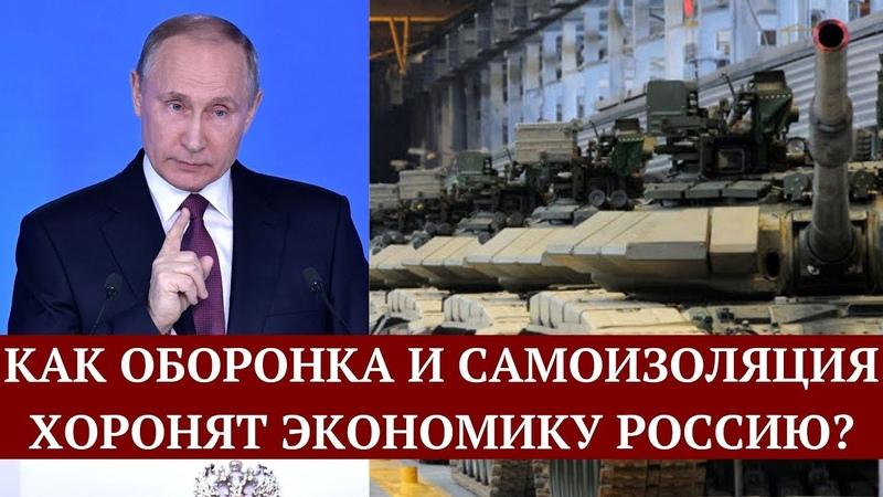 Как оборонка и самоизоляция хоронят экономику России