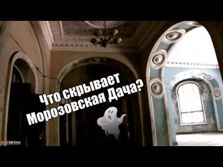 Что скрывает Морозовская дача (трейлер)