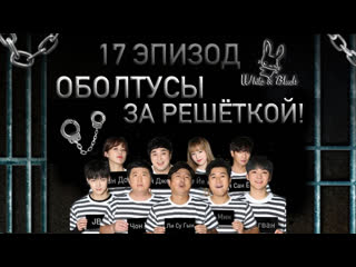 [white&black] оболтусы за решёткой/mafia game in prison_ep.17 (рус.саб)