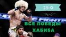 ВСЕ ПОБЕДЫ Хабиба 28-0   Habib THE EGLE Nurmagomedov all 28 wins