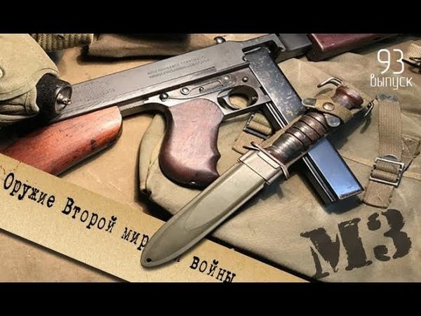 Траншейный нож М3 | WWII US M3 trench knife