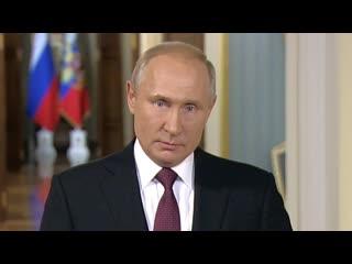 Президент России поздравил выпускников сокончанием школы