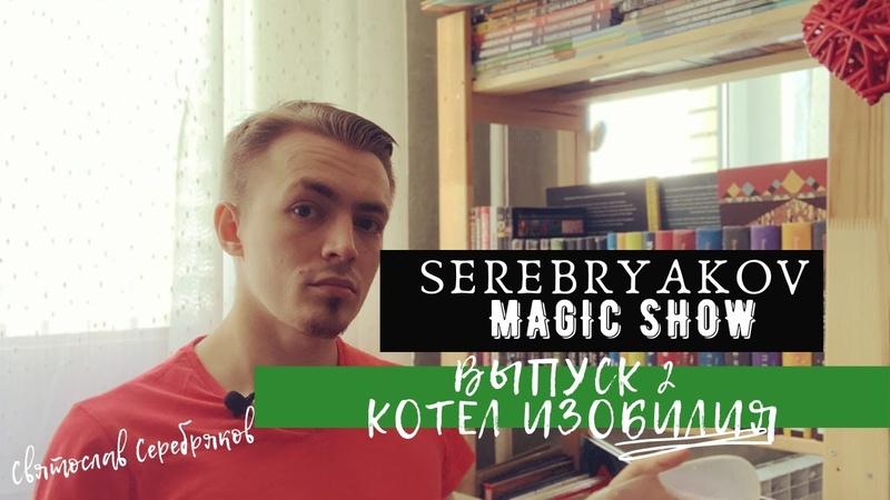 Выпуск №2 Serebryakov Magic Show | Советы | Котёл Изобилия