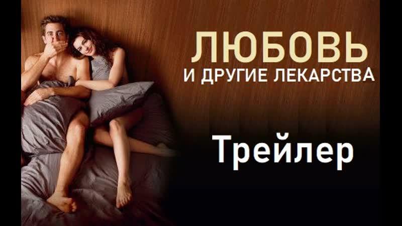 Любовь и другие лекарства Русский трейлер 2010 г