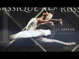 Гала-концерт Classique a'la Russe 13 апреля в 19:00