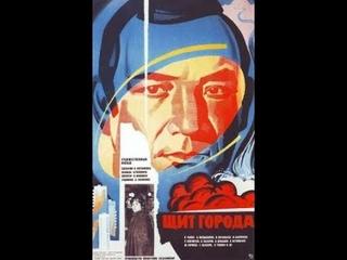 Щит города (СССР, Казахфильм, 1979), х/ф [6+]