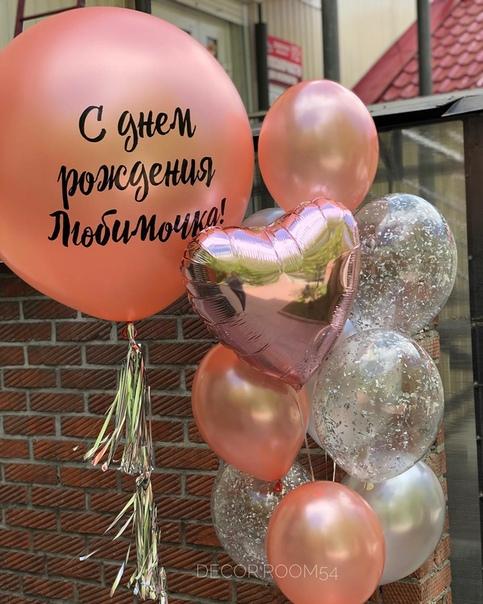 поздравление на день рождения подружке которая занимается шарами