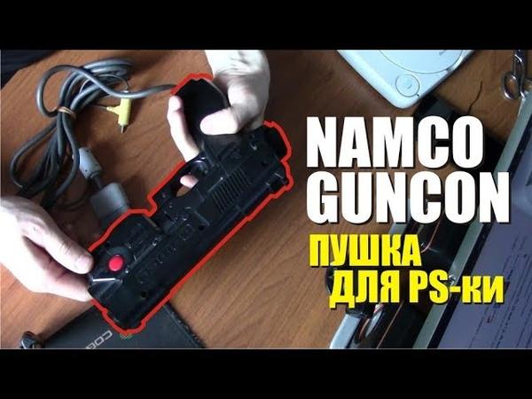 Namco Guncon световой пистолет для PS1 (sony playstation one)