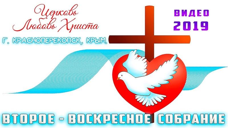 Крым Красноперекопск ВТОРОЕ воскресное собрание церковь Любовь Христа 16.09.2019