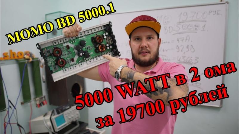 5000 WATT в 2 ома за 19700 рублей MOMO BD 5000.1!