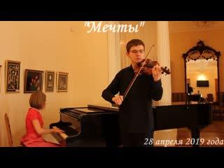 Плотникова Юлия и Нейфильд Олег - Мечты ()