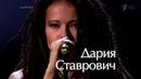 Дария Ставрович Все выступления на шоу Голос