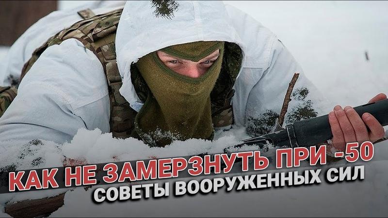 Как не замерзнуть при 50 Выжить любой ценой Методика вооруженных сил