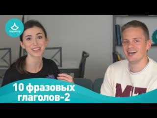 ТОП-10 АНГЛИЙСКИХ ФРАЗОВЫХ ГЛАГОЛОВ - ЧАСТЬ 2