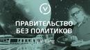 Уберем людей из правительства - Проект Венера