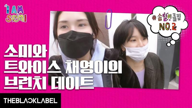 SUB SOMI ✘ TWICE Chaeyoung's Brunch Date I 소미와 트와이스 채영이의 브런치 데이트 I 솜털이 Special Clip 02 'I AM SOMI'
