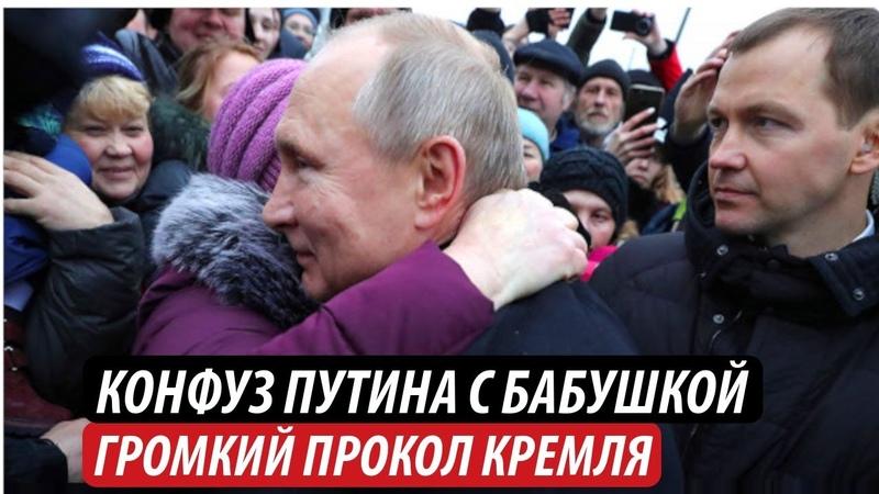 Конфуз Путина с бабушкой. Громкий прокол Кремля