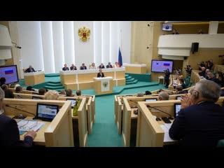 459 заседание Совета Федерации