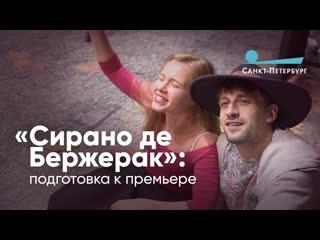 Сирано де Бержерак: подготовка к премьере. Репортаж телеканала Санкт-Петербург.