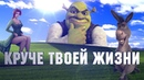 ШРЕК 2 ОБЗОР - КУБРИК ПРОИГРАЛ