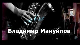 Владимир Мануйлов. Музыкальное представление - Sax&Coffee. на площадке АРТ- ЦЕНТР ILA