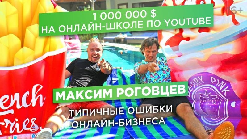 Максим Роговцев. Как раскрутить канал на YouTube Заработать миллион $ на -школеКейс ACCEL