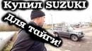Suzuki Escudo! Дешёвки за 100 т.р. Настоящий внедорожник японская Нива 4х4