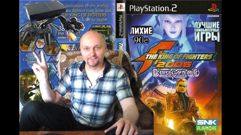 Sony Playstation 2 The King of Fighters 2006 Король бойцов 2006 Моя любимая игра Вячеслав