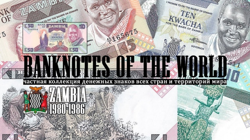 E22: Zambia. Banknotes 1980-1986 issues