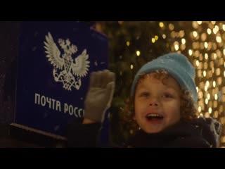 Музыка из рекламы Почта России  Доставляем чудеса (2019)