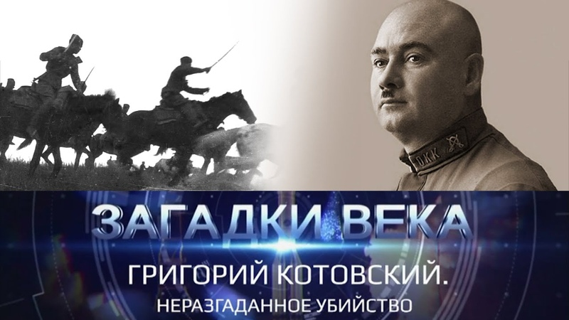 Григорий Котовский Неразгаданное убийство