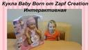 Кукла Беби Бон Baby Born от Zapf Creation Интерактивная