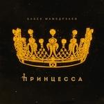 Бабек Мамедрзаев - Принцесса