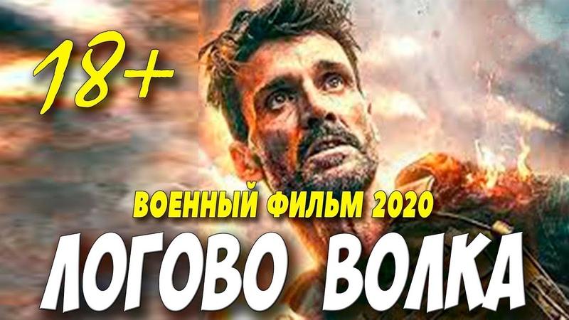 Фильм 2019 порвал дедов ** ВОЛЧЬЕ ЛОГОВО ** Русские военные фильмы 2020 новинки HD 1080P