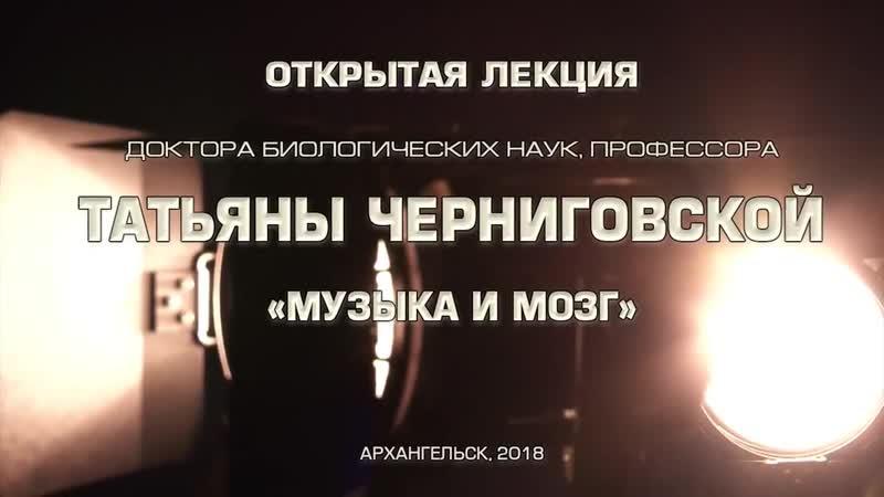 Открытая лекция профессора Татьяны Черниговской Музыка и мозг