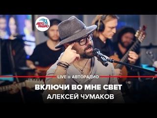 🅰️ Алексей Чумаков - Включи Во Мне Свет (LIVE@ Авторадио)