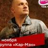 «КАР-МЭН», 7 ноября в «Максимилианс» Казань
