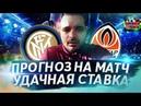 Лига Чемпионов! Интер-Шахтер Донецк! Прогноз на Матч!