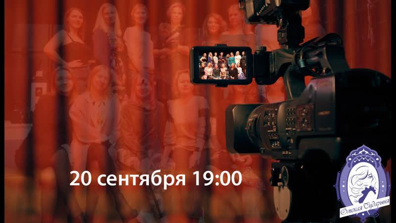 Финальный концерт Омская Сударыня 2019 Конкурс красоты, индивидуальности и таланта для женщин!