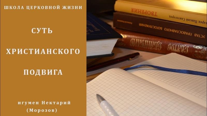 Суть христианского подвига Каков может быть подвиг современных христиан Игумен Нектарий Морозов