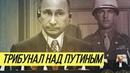 ЭКСКЛЮЗИВ! Военный трибунал над Путиным Полная версия Выступления экспертов ЧАСТЬ 2 2011